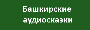 Башкирские аудиосказки