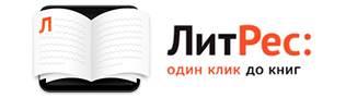 ЛитРес – магазин электронных книгпереход